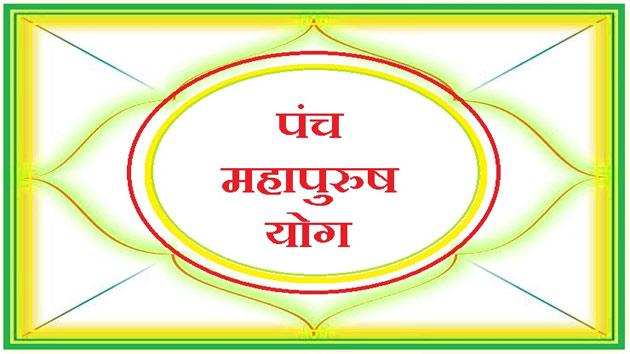 Five Special Yogas Pancha Mahapurush yogas
